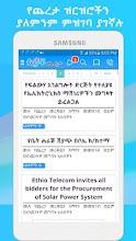 Arif Chereta / አሪፍ ጨረታ  All Tenders In Ethiopia screenshot thumbnail