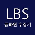 등하원수집기 icon