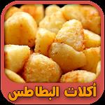 أكلات البطاطس السهلة Icon