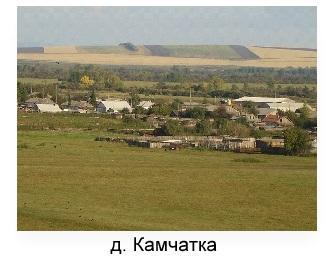 C:\Users\User\Pictures\деревня Камчатка\27.jpg