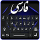 Farsi Keyboard – Persian Keyboard - کیبورد فارسی Download for PC Windows 10/8/7