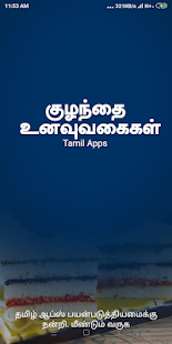 Kids Recipes & Tips in Tamil - náhled