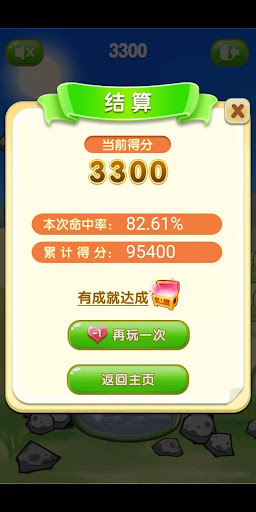 乌鸦历险记 screenshot 3