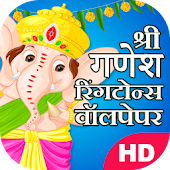 Ganesh Ringtones Wallpapers
