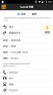 的總 - 香港Call的士App- screenshot thumbnail