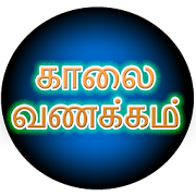 Tamil Morning SMS, GIF Images