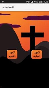 الكتاب المقدس بدون انترنت - náhled