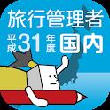 国内旅行業務取扱管理者試験過去問 平成31年度版 icon