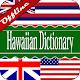 English Hawaiian Dictionary Download for PC Windows 10/8/7