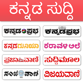 Kannada News - All Kannada Newspaper, India