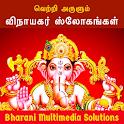 விநாயகர் ஸ்லோகங்கள் (Vinayagar Slogangal) icon
