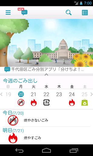 千代田区ごみ分別アプリ「分けちよ!」