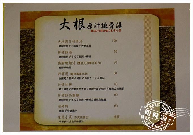 大根原汁排骨湯菜單