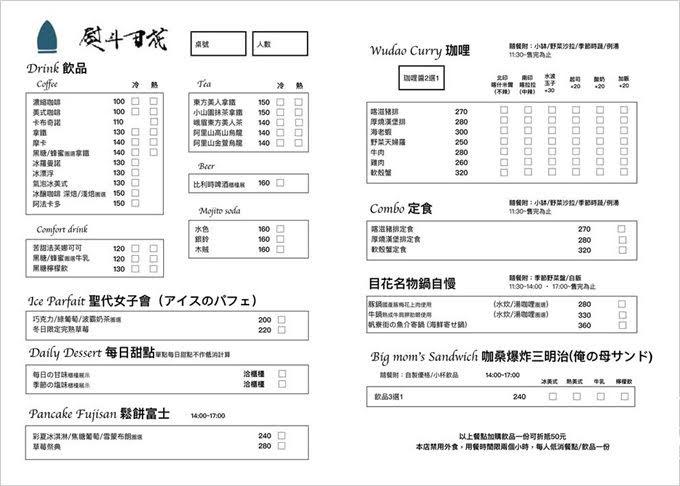 熨斗目花珈琲菜單