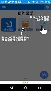 愛台北  螢幕截圖 3