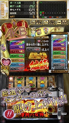 ぱちスロAKB48 勝利の女神のおすすめ画像3