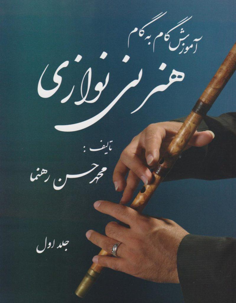 کتاب آموزش هنر نینوازی محمدحسن رهنما 1 انتشارات سایه گستر