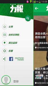 力報Exmoo News screenshot 6