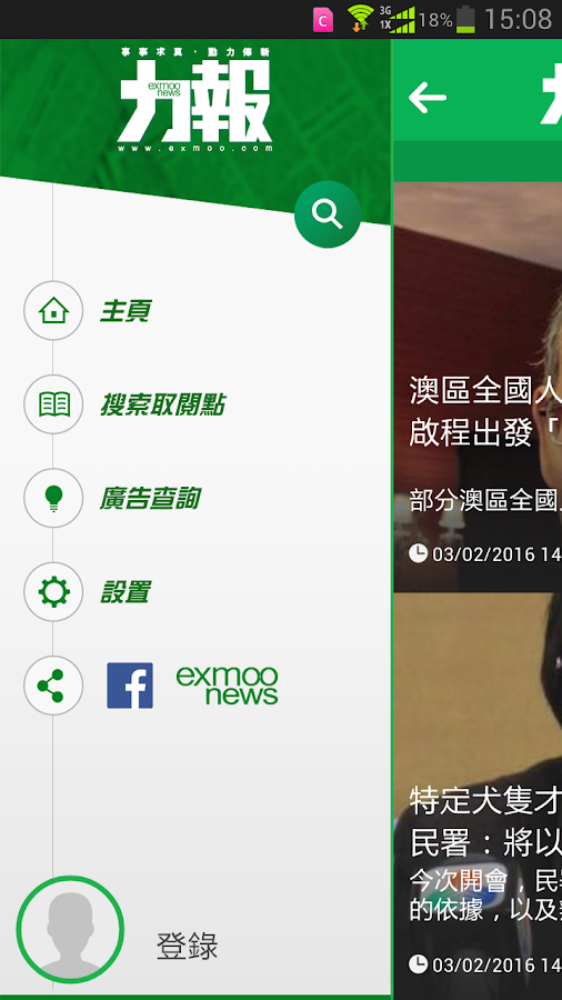 力報Exmoo News- screenshot