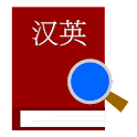 Chinese - English Dictionary icon