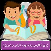 زبان انگلیسی پایه نهم (گرامر تمرین) + نمونه سوالات