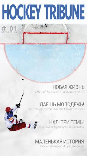Hockey Tribune