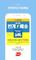 Screenshot of 퍼블로그-68원사진인화,포토북번개배송,포토달력,폰케이스