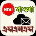 Bangla SMS 2021~বাংলা এসএমএস icon