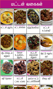 mutton recipe tamil - náhled