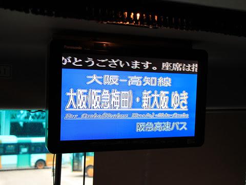 阪急バス「よさこい号」 2891 前方モニター_01
