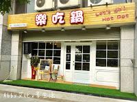樂吃鍋 Let's go 火鍋店