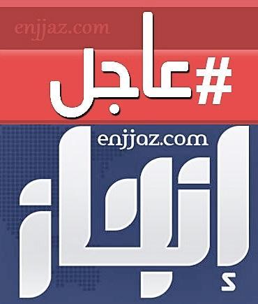 عاجــل - صحيفة إنجاز