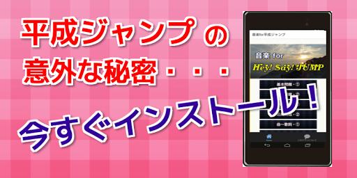 音楽for平成ジャンプ ヘイセイジャンプ 平成ジャンプアプリ