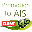 โปรโมชั่น AIS 4G icon