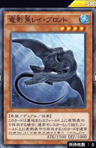 竜影魚レイ・ブロント