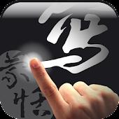 蒙恬筆 Lite - 繁簡合一中文辨識