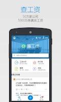 Screenshot of 曝工资-求职神器