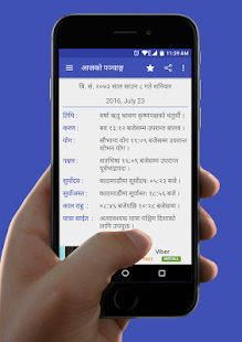 Nepali Rashifal - Horoscope- screenshot thumbnail