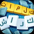 كلمات كراش - لعبة تسلية وتحدي من زيتونة file APK Free for PC, smart TV Download