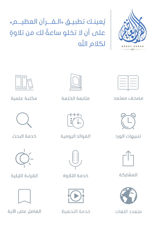 Great Quran | Waqf Al Rajhi- screenshot