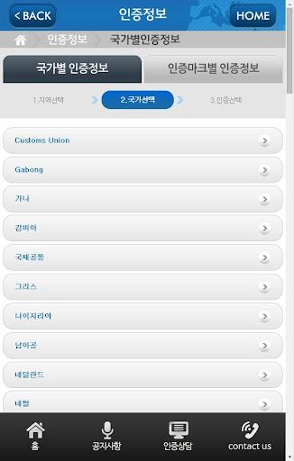 CIC 해외인증(해외인증정보시스템) screenshot 3