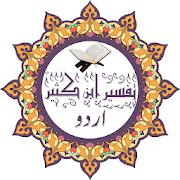 UrduTafsir