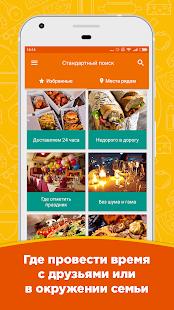 itZZaMe - персональный сервис от кафе и ресторанов - náhled