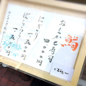 ランチ限定!銀座の高級寿司を衝撃の価格で味わえるお店 / 東京都中央区銀座の「鮨 石島(いしじま)」