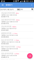 Screenshot of 열린약국 - 병원 약국 조회