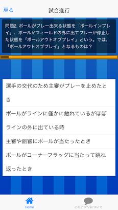 サッカールール検定クイズ screenshot