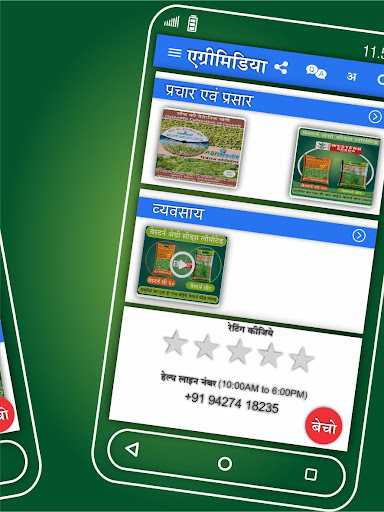 AgriMedia Video App : Kisan Mitra in Agriculture 1.3.8.0 screenshots 8