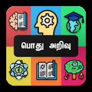 Tamil GK 3000 Quiz All Competitive Exams Arasan