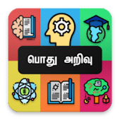 Tamil GK 3000 Quiz All Competitive Exams Arasan