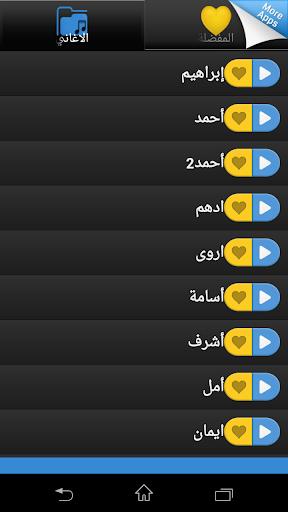 玩免費娛樂APP|下載اسمك في رنة .. جميع الاسماء app不用錢|硬是要APP